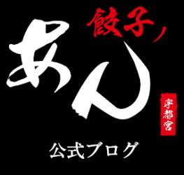 餃子ノあん公式ブログ